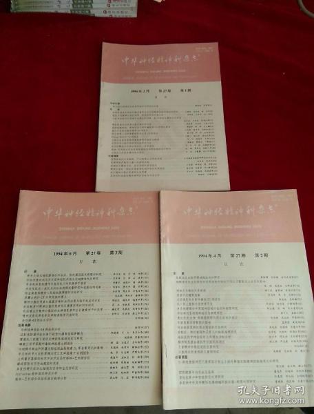 中华神经精神科杂志 1994年1-5期合售