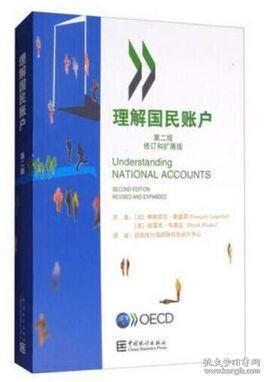 理解国民账户(第二版 修订和扩展版)