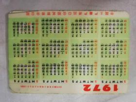 年历卡——1972年(为革命牧马)(中国土产畜产进出口公司北京市分公司)