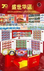 盛世华诞建国70周年大版邮票大合集