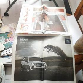 南方周末2012年12月27日 本期32版