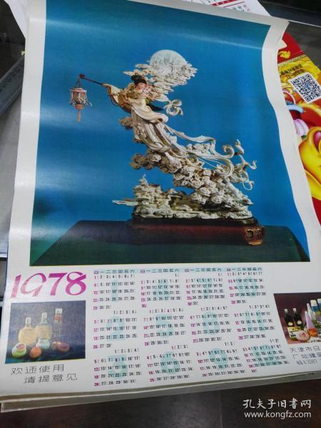 1978嫦娥奔月广告年历画