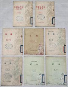 """《1953年人民文学出版社1版1印""""文学初步读物""""》8本小薄书(鲁迅、茅盾、刘白羽等人著、连环画名家徐燕荪、阿老等人绘插图,有2种重样的)."""