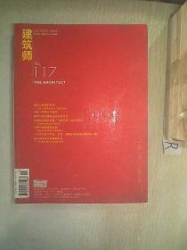 建筑师 2005年10月   总张117期