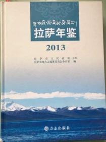 2013拉萨年鉴  精装