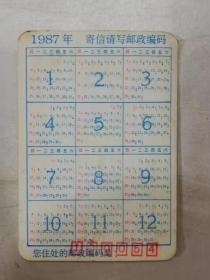 年历卡——1987年(寄信请写邮政编码)(您住处的邮政编码是)