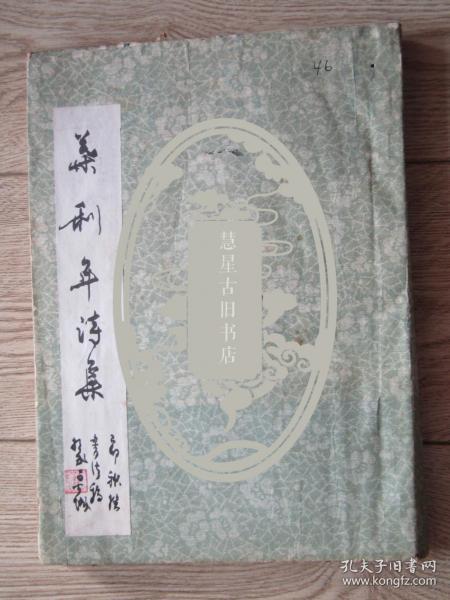 湖北知名书画家叶利年毛笔书写叶利年诗集[46] 未刊行稿本