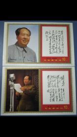 罕见毛泽东诗词~毛主席诗词邮票纪念张一套十全,值得珍藏
