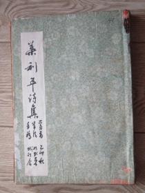 湖北知名书画家叶利年毛笔书写叶利年诗集[45] 未刊行稿本