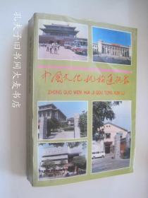 《中国文化机构通讯录》
