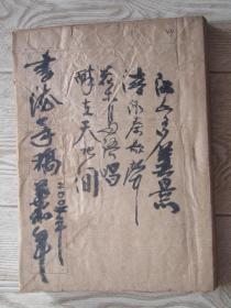 湖北知名书画家叶利年书写叶利年诗集[44] 未刊行稿本