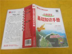 小学语文 基础知识手册  第十五次修订——(有一些字迹)