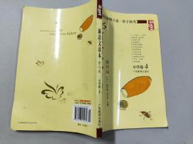 新语文读本:小学卷4-修订版