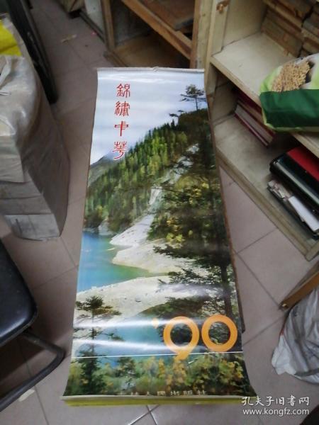 1990年挂历。锦绣中华。 一米多长13张
