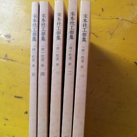 宋本杜工部集  全五册