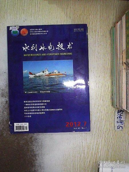 水利水电技术 2012 7