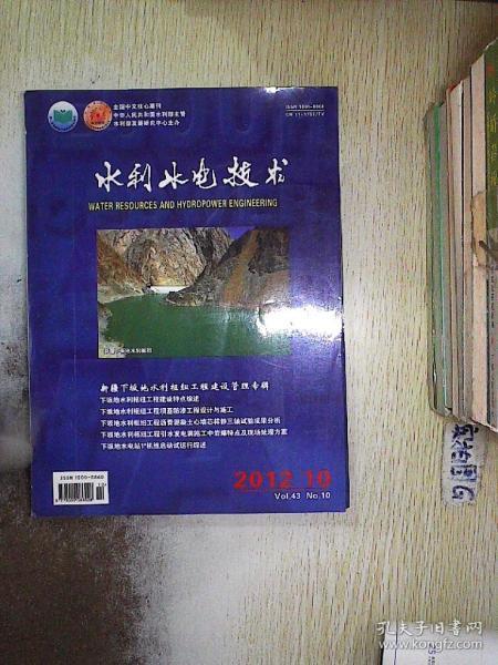 水利水电技术 2012 10