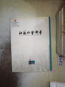 江苏社会科学 2012 5