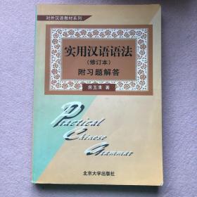 实用汉语语法(修订本)