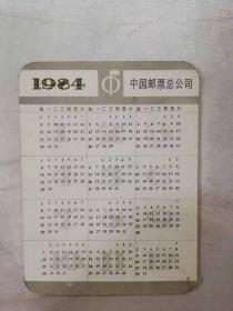 年历卡——1984年(惊艳)(中国邮票总公司)