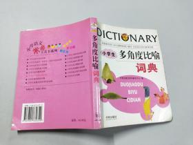 小学生多角度比喻词典