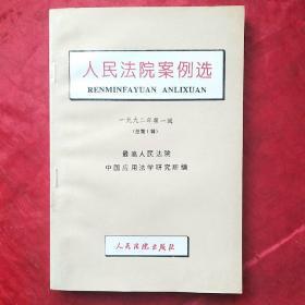 人民法院案例选(总第1辑)创刊号