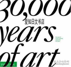 【包邮】30,000 Years of Art:The Story of Human Creativity Across Time and Space 2007年出版