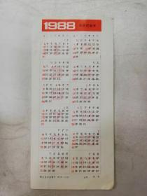 年历卡——1988年(王熙凤-恭贺新禧)(朝华美术出版社)