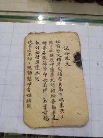 手抄道教书  设外道文(20面)