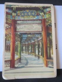 老明信片  颐和园 外文出版社