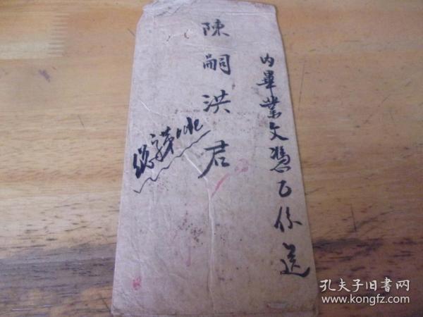 民国32年--广州市市立第一小学校毕业证明书--红印章.校长李小羡毛笔签名铃印
