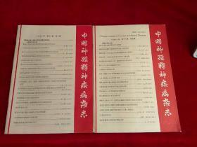 中国神经精神疾病杂志 1991年5-6期2本合售
