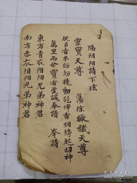 手抄道教书  隔阴阳请下坛(14面)