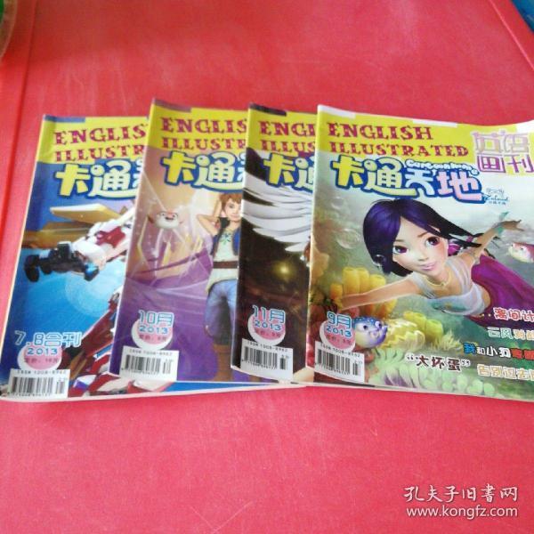 英语画刊卡通天地2013/7-8合刊、9、10、11期共4本合售