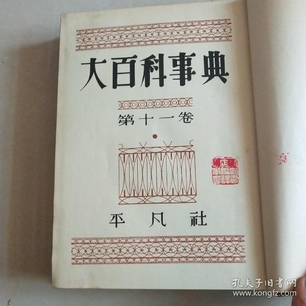 大百科事典【日文】第十一卷