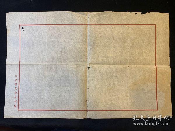 【铁牍精舍】【低价处理】民国《大东书局总管理处空白大笺》一张, 42x27.5cm