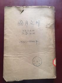 国文月刊(1940-1944年 第3、6、7、11、14、21、28、29、30、31、32期 共11期合订齐售)