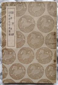 《新倩集》《吴郡二科志》《江西诗社宗派图录》(丛书集成初编)