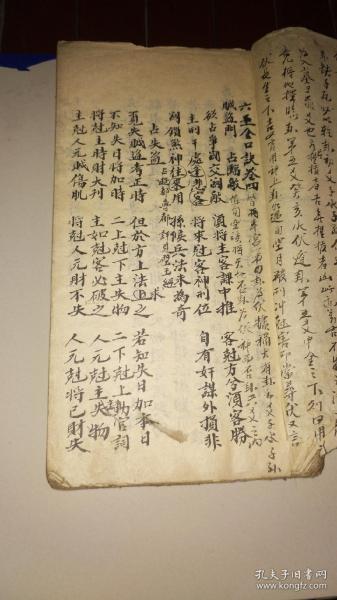 清代风水占卜书《六壬金口诀》抄写精美 一册 详情见图
