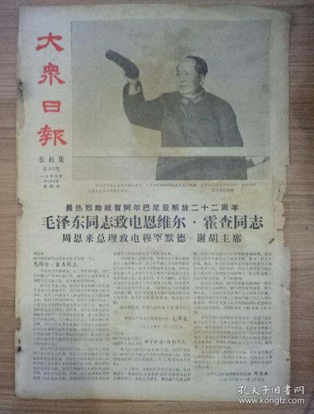 文革报纸-大众日报(农村版)1966年12月3日(八开四版)毛主席同志致电恩维尔.霍查同志;毛主席是全世界马列主义者最光辉的榜样;抓革命 促生产。