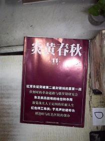 炎黄春秋   2017 11 。