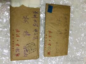 李惠芳(武汉大学教授,民俗学家)信札两通14页