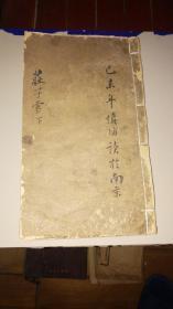 清代木刻 庄子雪之《南华经杂篇》一厚册全 内有题字 详情见图