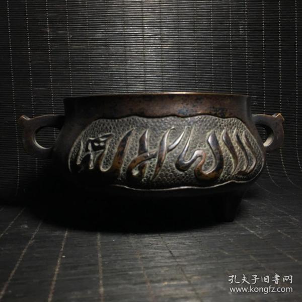 铜刻字阿文香炉