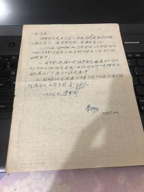 着名的老一代马克思主义经济学家 秦柳方信件1页