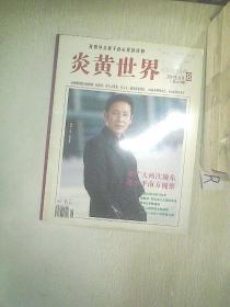炎黄世界    2011  11
