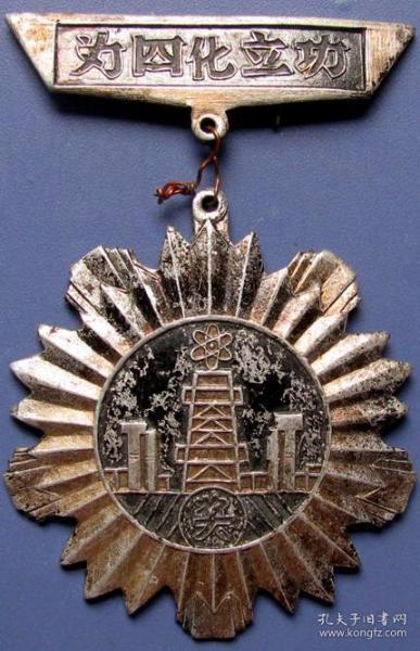 为四化立功铝质奖章(江汉石油管理局颁)--纪念章、奖章、军功章甩卖--实拍--按图发货--包真