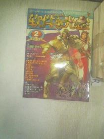 软件与光盘  2003   2