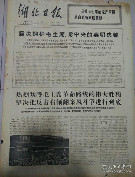 文革报纸――湖北日报1976年4月11日(4开四版);热烈欢呼毛主席革命路线的伟大胜利;为保卫毛主席而战斗;