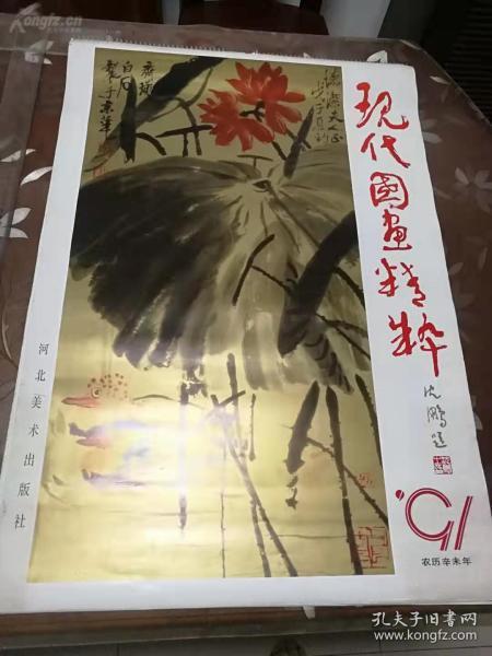 1991年现代国画精粹(13张全)挂历